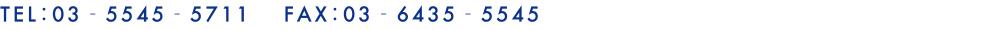 TEL:03-5545-5711 FAX:03-6435-5545