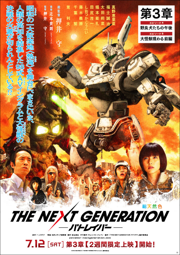The Next Generation-Patlaverbor- Chapter3