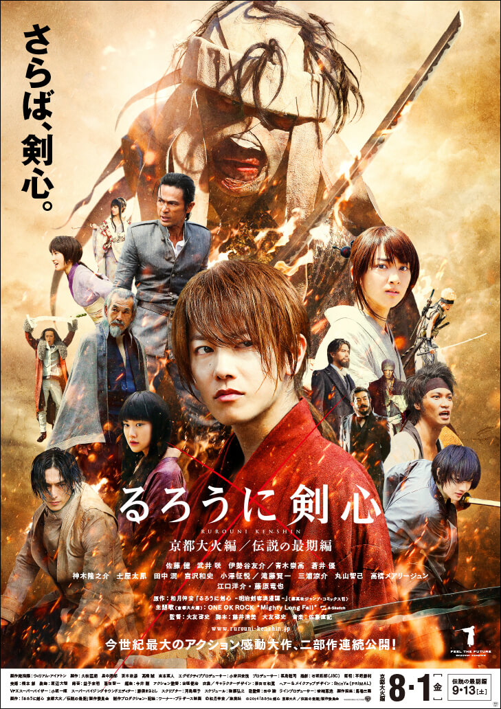 Rurouni Kenshin:Kyoto Inferno