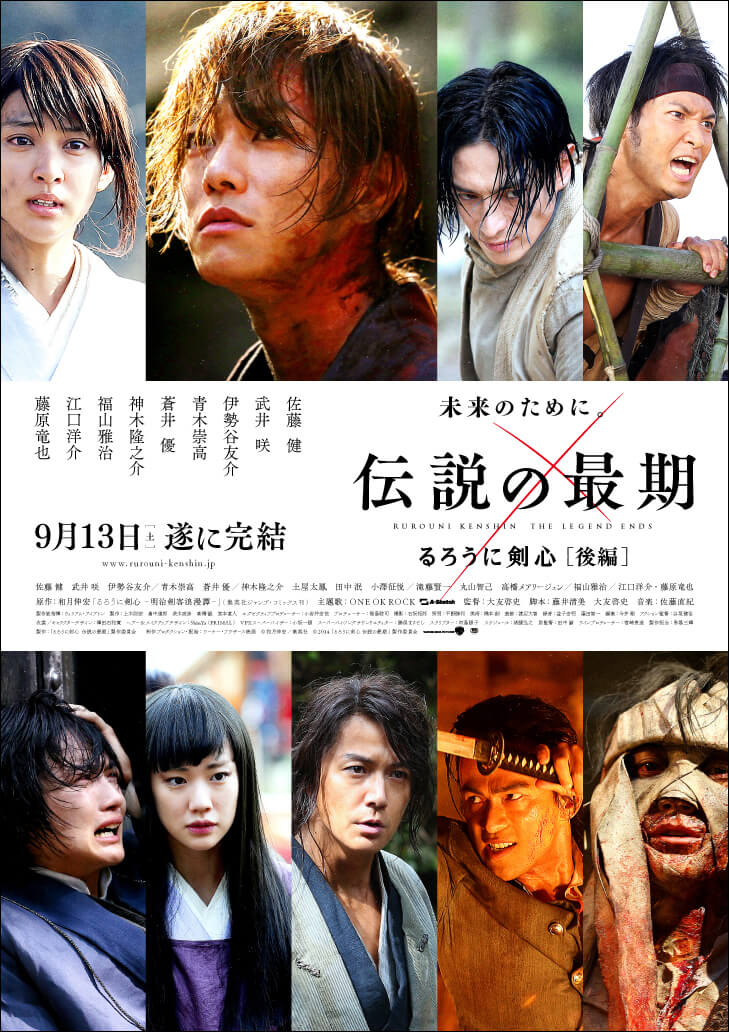 Rurouni Kenshin:The Legend Ends