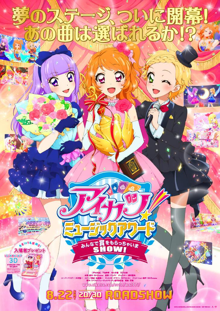 Aikatsu! Music Award