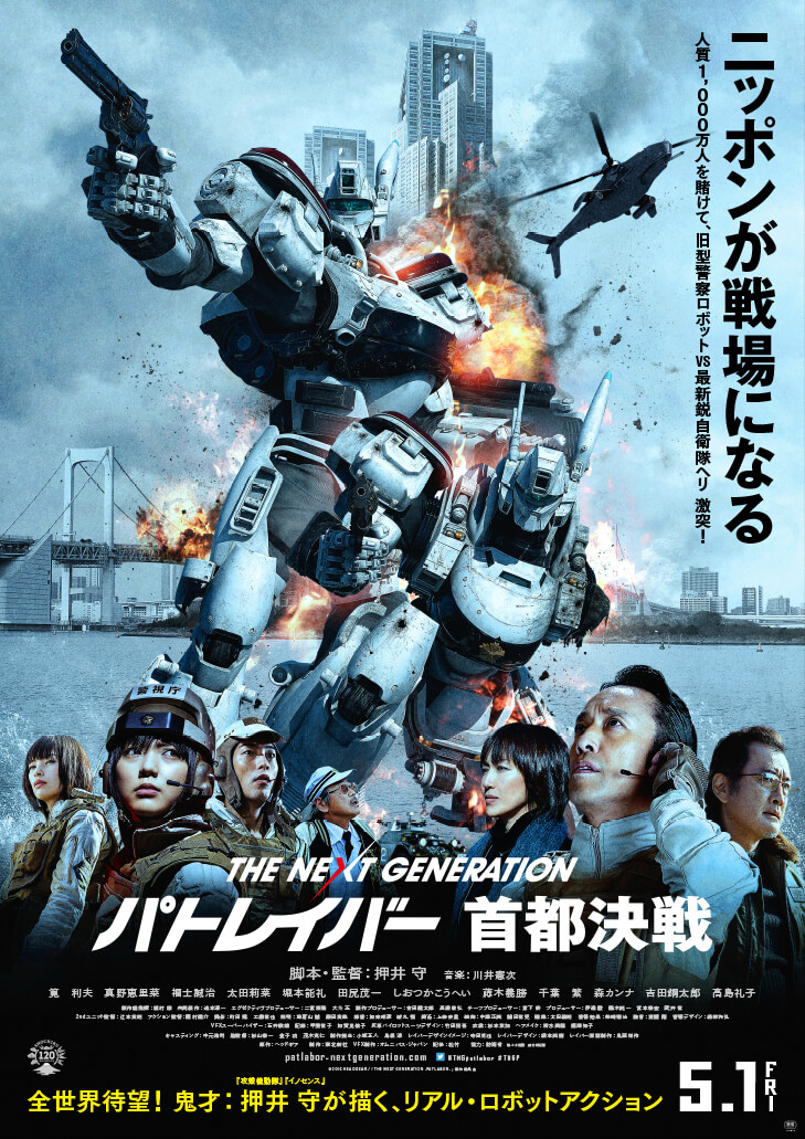 The Next Generation Patlaverbor Tokyo War