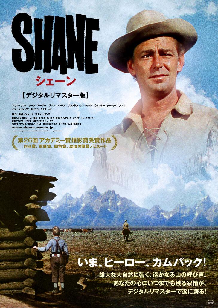 Shane Digital remastering