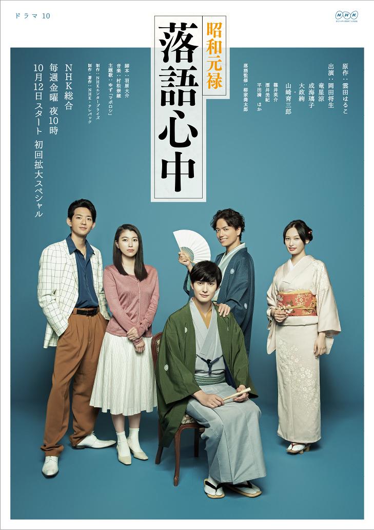 Shōwagenroku RAKUGOSHINJU 'poster design'