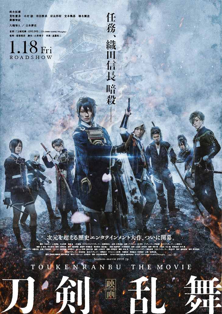 TOUKENRANBU THE MOVIE